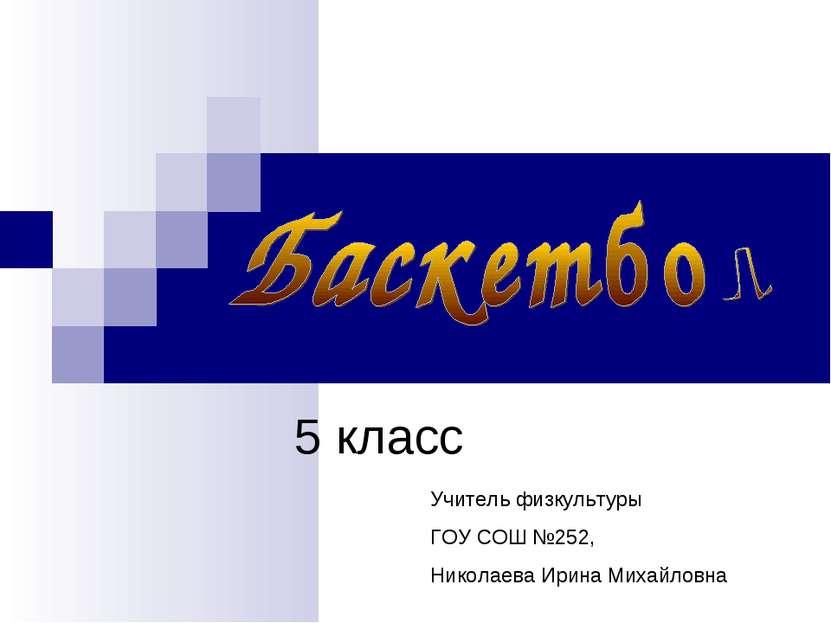 5 класс Учитель физкультуры ГОУ СОШ №252, Николаева Ирина Михайловна