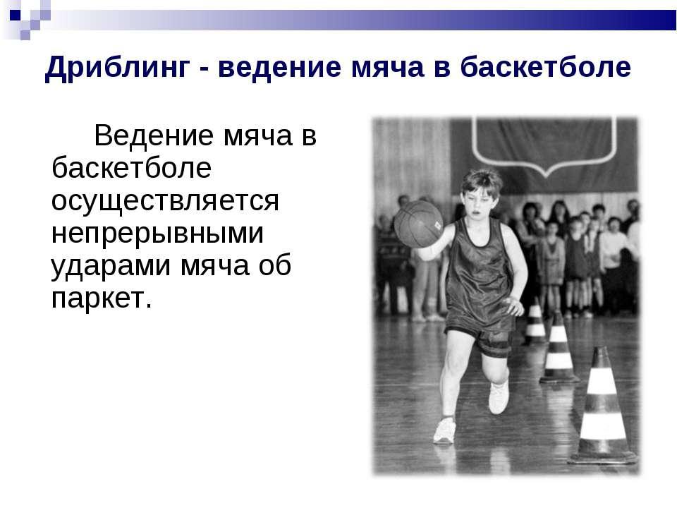 Дриблинг - ведение мяча в баскетболе Ведение мяча в баскетболе осуществляется...