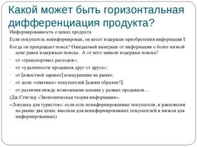 Какой может быть горизонтальная дифференциация продукта? Информированность о ...