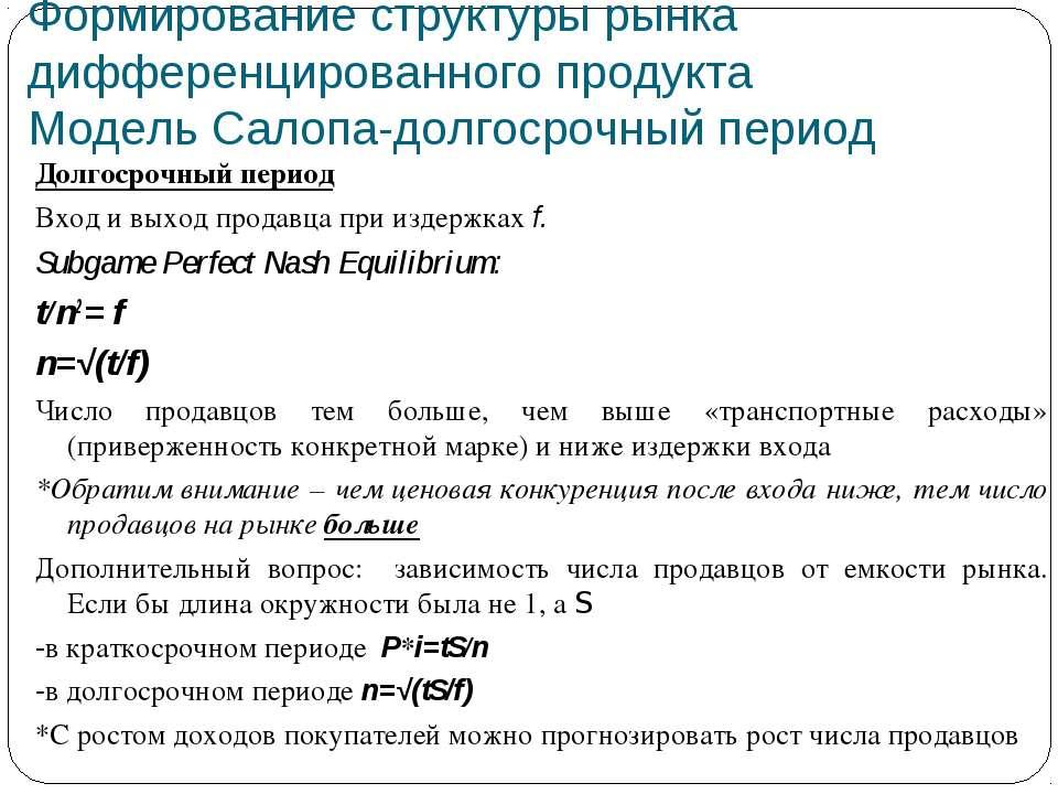 Формирование структуры рынка дифференцированного продукта Модель Салопа-долго...