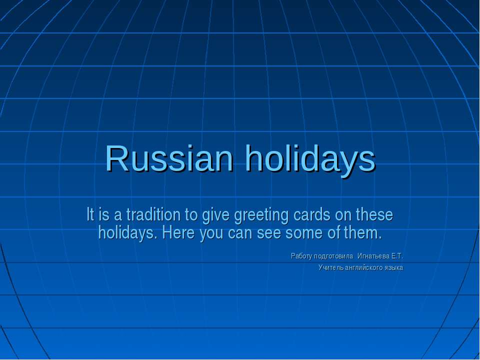 Russian holidays It is a tradition to give greeting cards on these holidays. ...