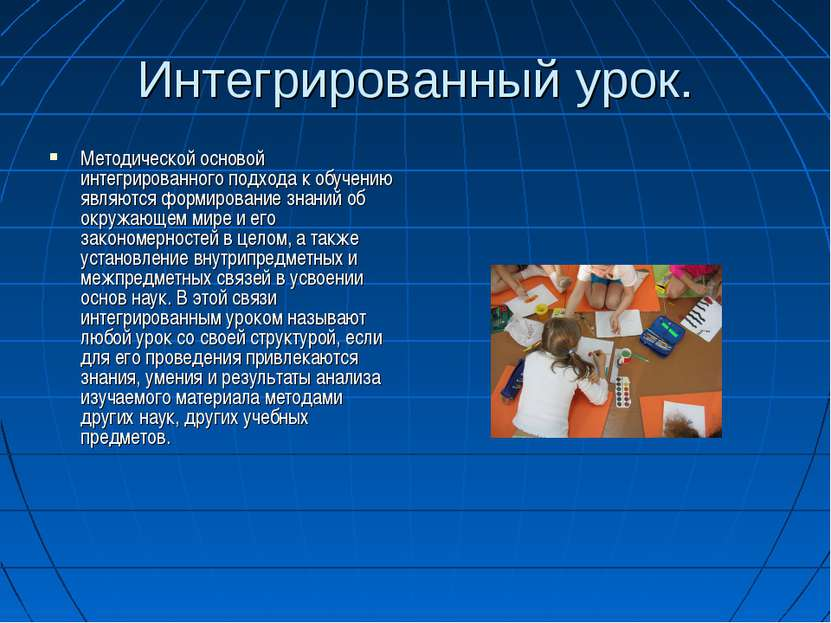 Интегрированный урок. Методической основой интегрированного подхода к обучени...