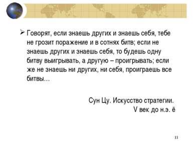 * Говорят, если знаешь других и знаешь себя, тебе не грозит поражение и в сот...