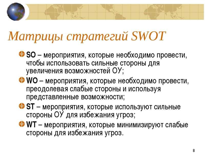 * Матрицы стратегий SWOT SO – мероприятия, которые необходимо провести, чтобы...