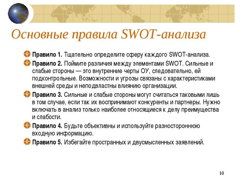 * Основные правила SWOT-анализа Правило 1. Тщательно определите сферу каждого...