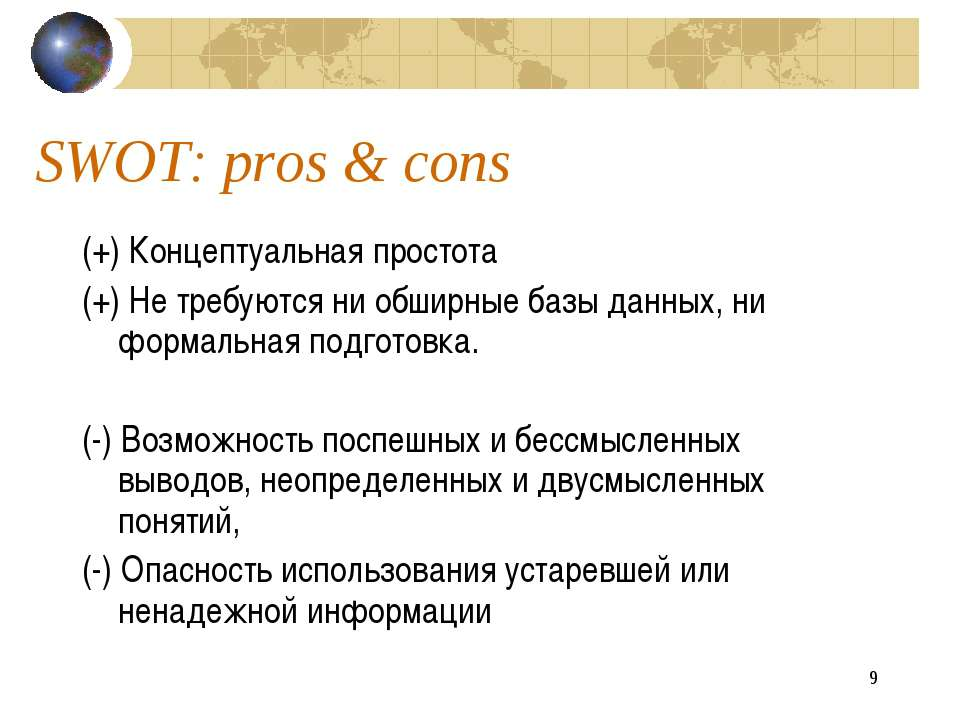 * SWOT: pros & cons (+) Концептуальная простота (+) Не требуются ни обширные ...