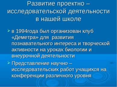Развитие проектно – исследовательской деятельности в нашей школе в 1994года б...
