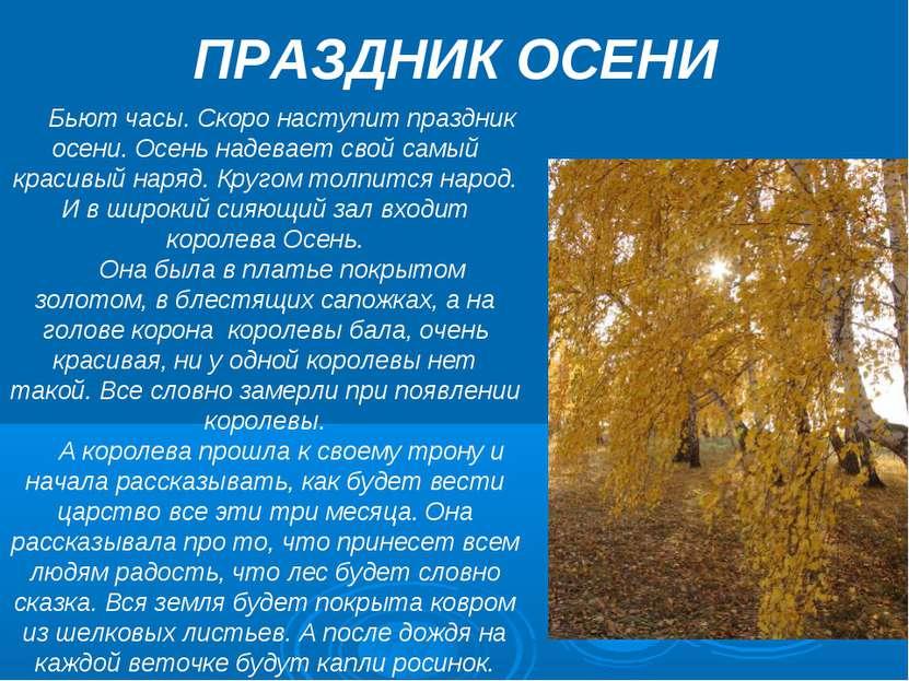 ПРАЗДНИК ОСЕНИ Бьют часы. Скоро наступит праздник осени. Осень надевает свой ...