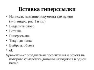 Вставка гиперссылки Написать название документа где нужно (н-р, видео, рис.1 ...