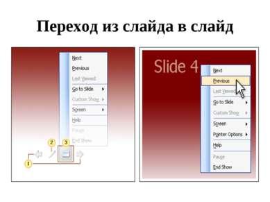 Переход из слайда в слайд