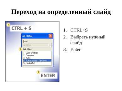 Переход на определенный слайд CTRL+S Выбрать нужный слайд Enter