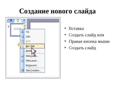 Создание нового слайда Вставка Создать слайд или Правая кнопка мыши Создать с...