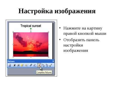 Настройка изображения Нажмите на картину правой кнопкой мыши Отобразить панел...