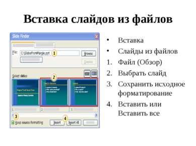 Вставка слайдов из файлов Вставка Слайды из файлов Файл (Обзор) Выбрать слайд...