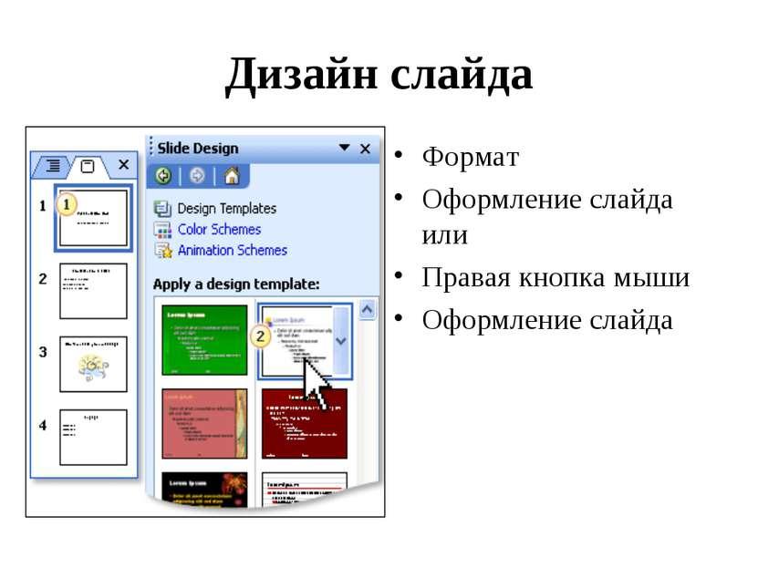 Дизайн слайда Формат Оформление слайда или Правая кнопка мыши Оформление слайда