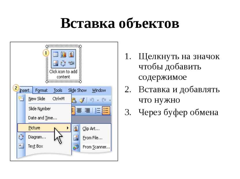 Вставка объектов Щелкнуть на значок чтобы добавить содержимое Вставка и добав...