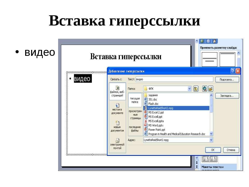 Как создать мультимедийную презентацию с гиперссылками - Opalubka-Pekomo.ru