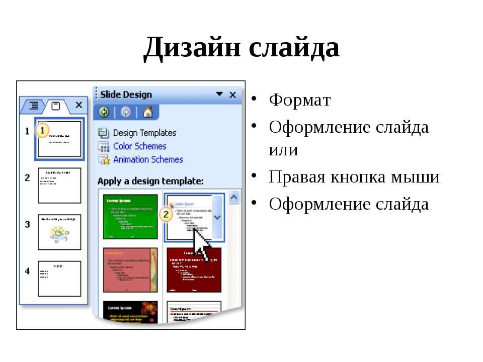Презентация - это набор слайдов