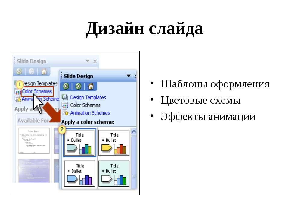 Как создать слайд шоу с музыкой в powerpoint 2007