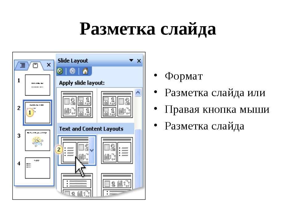 Разметка слайда Формат Разметка слайда или Правая кнопка мыши Разметка слайда