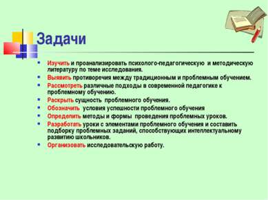 Задачи Изучить и проанализировать психолого-педагогическую и методическую лит...