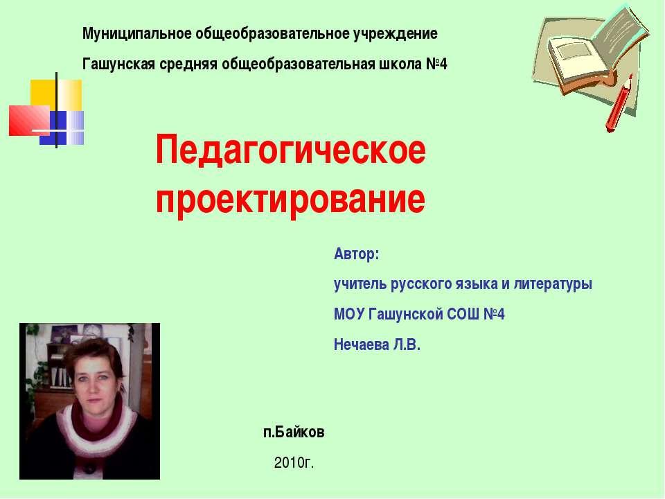 Педагогическое проектирование Автор: учитель русского языка и литературы МОУ ...