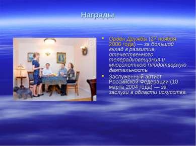 Награды Орден Дружбы (27 ноября 2006 года)— за большой вклад в развитие отеч...