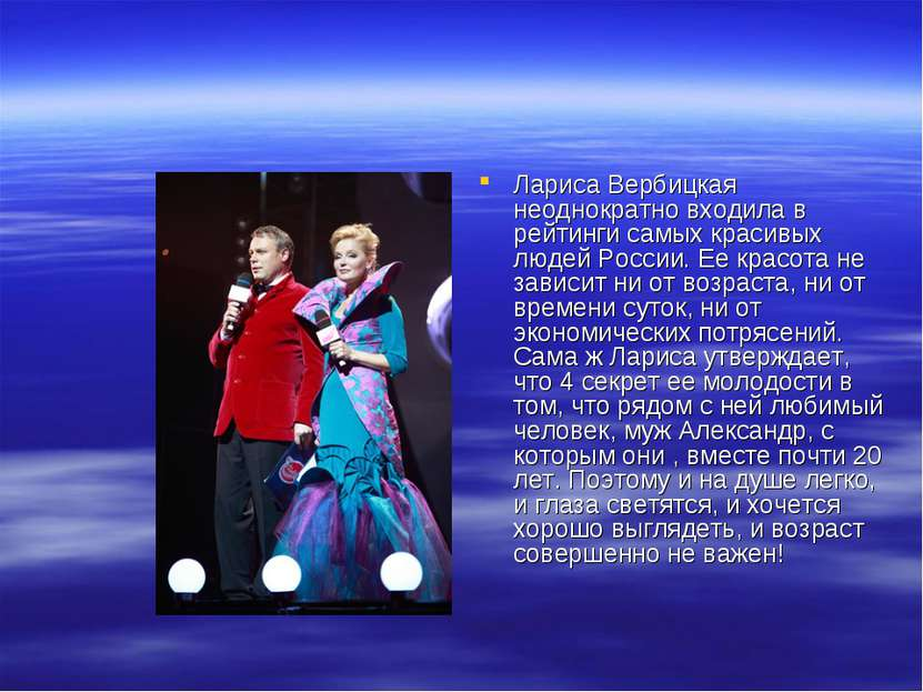Лариса Вербицкая неоднократно входила в рейтинги самых красивых людей России....
