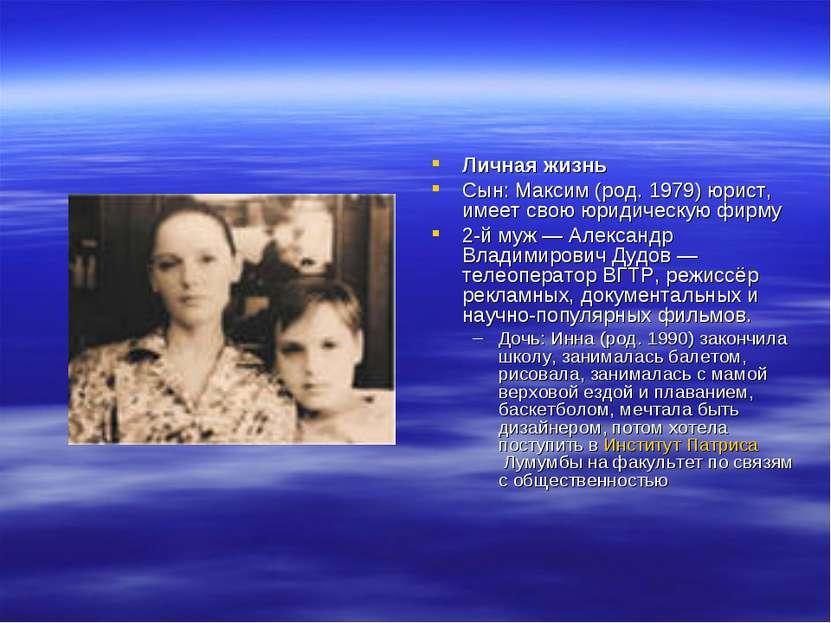 Личная жизнь Сын: Максим (род. 1979) юрист, имеет свою юридическую фирму 2-й ...