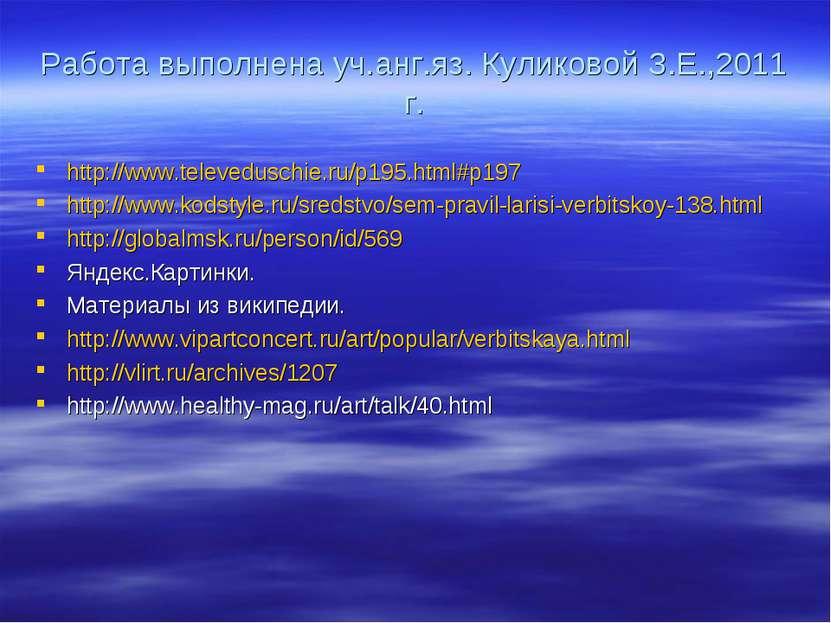 Работа выполнена уч.анг.яз. Куликовой З.Е.,2011 г. http://www.televeduschie.r...
