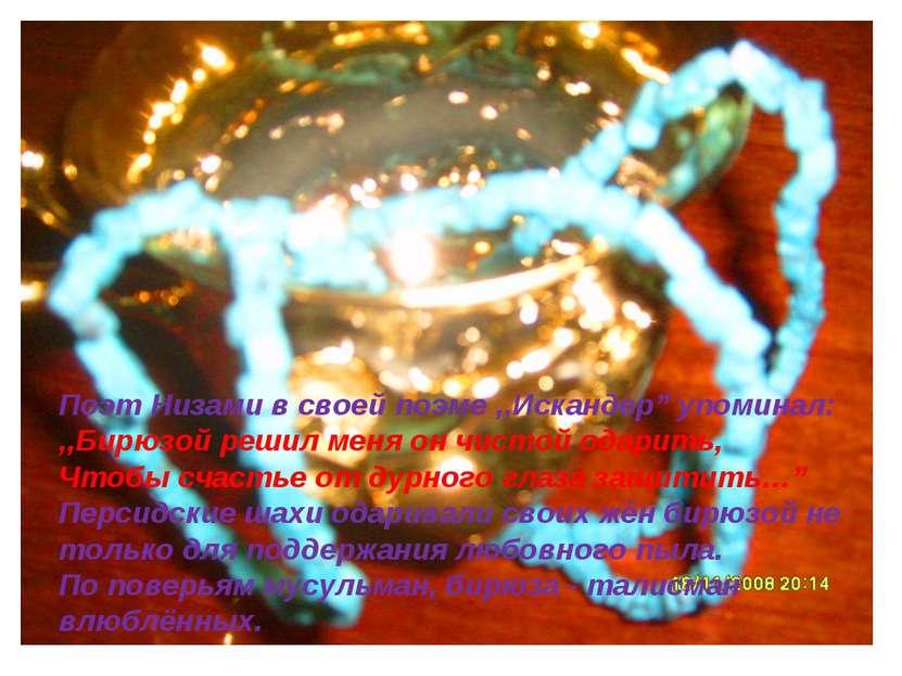 """Поэт Низами в своей поэме ,,Искандер"""" упоминал: ,,Бирюзой решил меня он чисто..."""