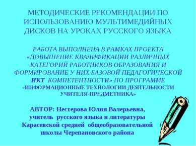 МЕТОДИЧЕСКИЕ РЕКОМЕНДАЦИИ ПО ИСПОЛЬЗОВАНИЮ МУЛЬТИМЕДИЙНЫХ ДИСКОВ НА УРОКАХ РУ...