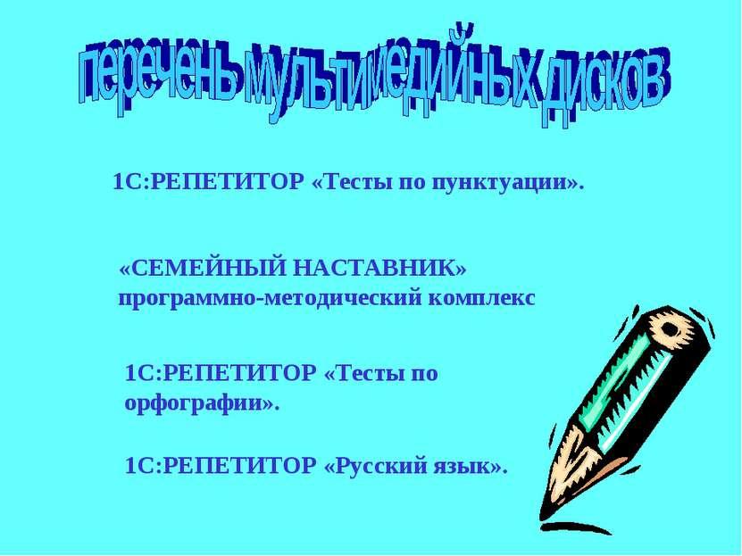1С:РЕПЕТИТОР «Тесты по пунктуации». «СЕМЕЙНЫЙ НАСТАВНИК» программно-методичес...