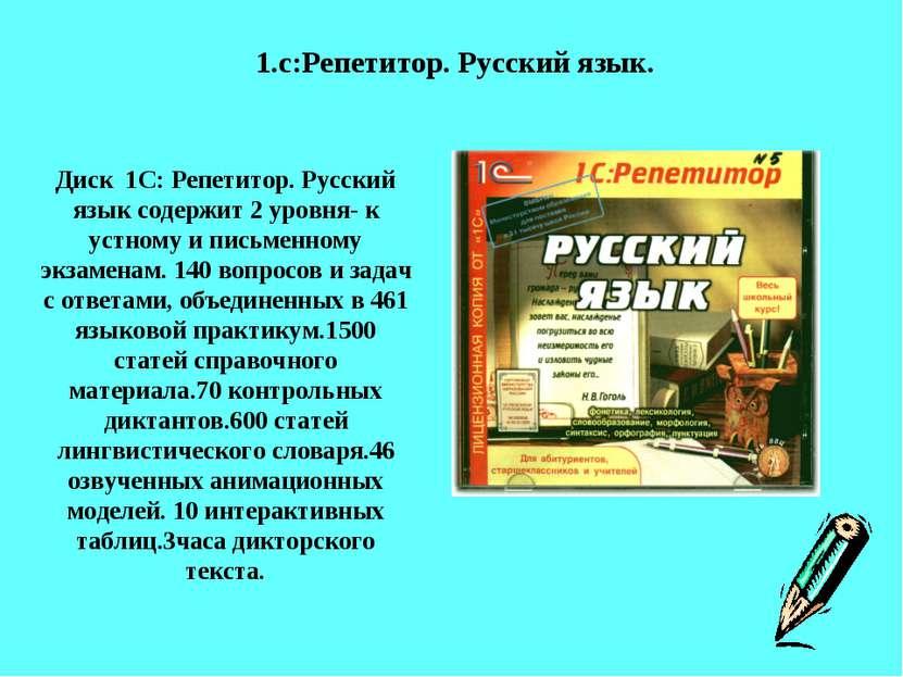 Диск 1С: Репетитор. Русский язык содержит 2 уровня- к устному и письменному э...