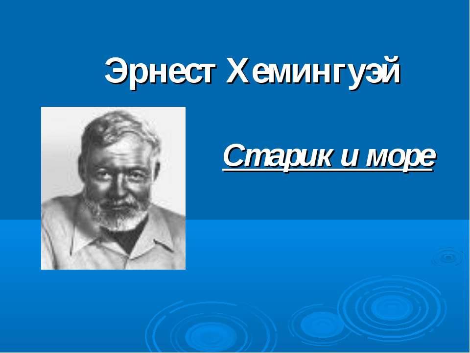 Эрнест Хемингуэй Старик и море