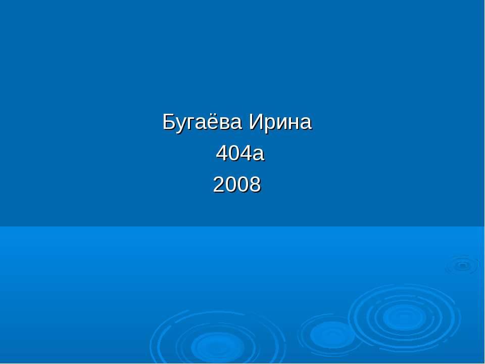 Бугаёва Ирина 404а 2008