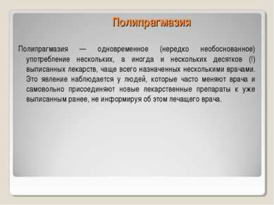 Полипрагмазия Полипрагмазия — одновременное (нередко необоснованное) употребл...