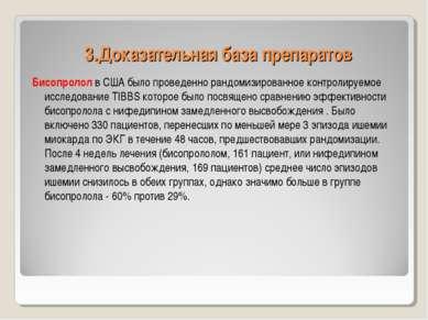 3.Доказательная база препаратов Бисопролол в США было проведенно рандомизиров...