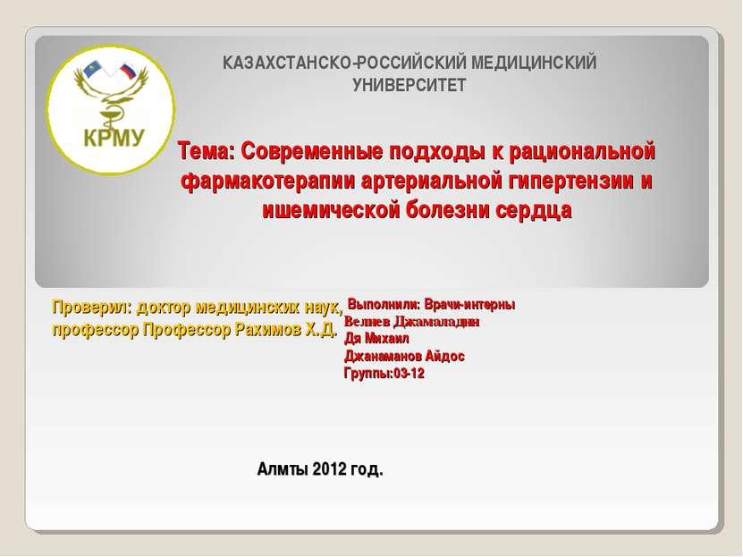 Тема: Современные подходы к рациональной фармакотерапии артериальной гипертен...