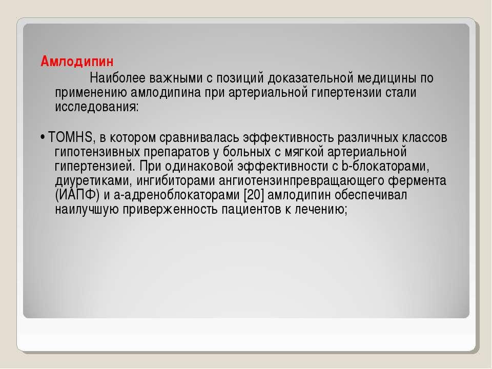 Амлодипин Наиболее важными с позиций доказательной медицины по применению амл...
