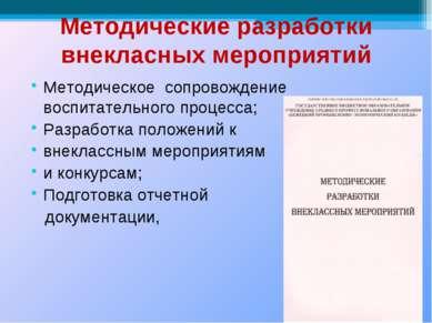 Методические разработки внекласных мероприятий Методическое сопровождение вос...