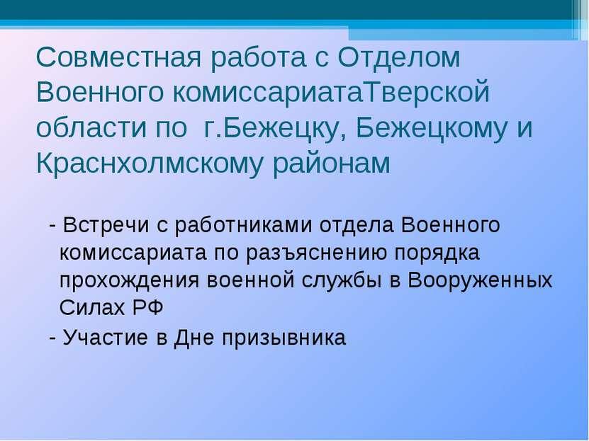 Совместная работа с Отделом Военного комиссариатаТверской области по г.Бежецк...