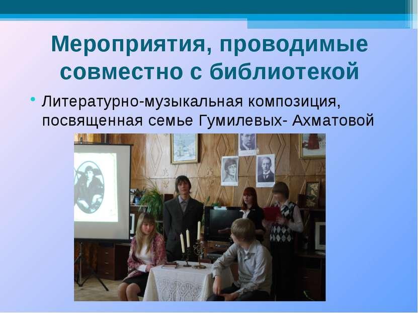 Мероприятия, проводимые совместно с библиотекой Литературно-музыкальная компо...