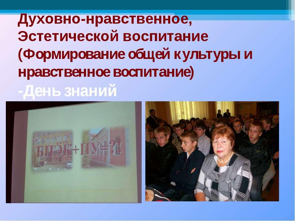 Духовно-нравственное, Эстетической воспитание (Формирование общей культуры и ...