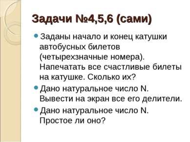 Задачи №4,5,6 (сами) Заданы начало и конец катушки автобусных билетов (четыре...