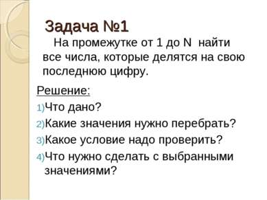 Задача №1 На промежутке от 1 до N найти все числа, которые делятся на свою по...