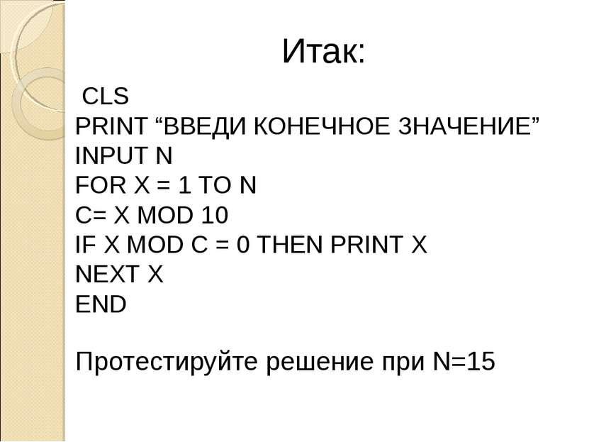 "Итак: CLS PRINT ""ВВЕДИ КОНЕЧНОЕ ЗНАЧЕНИЕ"" INPUT N FOR X = 1 TO N C= X MOD 10 ..."