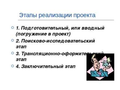 Этапы реализации проекта 1. Подготовительный, или вводный (погружение в проек...