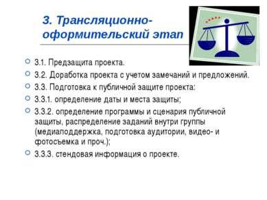 3. Трансляционно-оформительский этап 3.1. Предзащита проекта. 3.2. Доработка ...