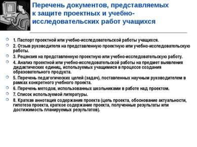 Перечень документов, представляемых к защите проектных и учебно-исследователь...
